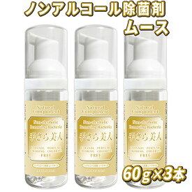 ノンアルコール除菌 手さら美人 ムースタイプ 60g 3点セット アルコール、塩素系、香料、着色料不使用で除菌できる安全性の高い除菌剤