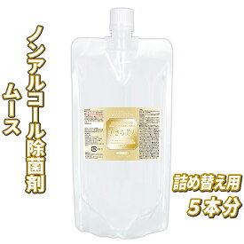 ノンアルコール除菌 手さら美人 ムースタイプ 300g 詰め替え用 アルコール、塩素系、香料、着色料不使用で除菌できる安全性の高い除菌剤