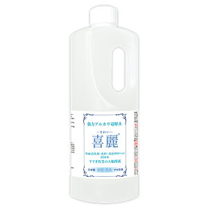 アルカリ電解水 喜麗(KIREI) 1000g アルカリ電解水pH13.1