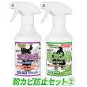 粉カビ防止セット2 カビ取り侍液スプレー500g非塩素タイプ/防カビ侍水性タイプ350g の非塩素系カビ取り剤と防カビ剤の…