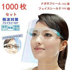 フェイスシールド フェイスシールド 大人用 フェイスガード メガネタイプ 飛沫防止 顔面保護マスク 透明マスク 1000枚セット 透明シールド フェイスシールド 眼鏡型 1000枚