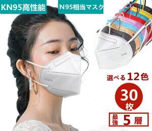 KN95 マスク 使い捨てマスク 防塵マスク 不織布マスク 立体マスク 女性用 男性用 大人用 ウイルス対策 mask 3D立体 立体 PM2.5対策 ほこり 花粉 ホワイト 男女兼用 成人用マスク ブラック ブルー