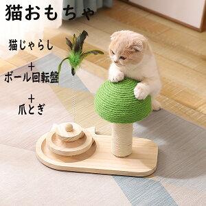 猫 おもちゃ 一人遊び 猫 爪とぎ 猫じゃらし 猫 つめとぎ 回転ボール 遊ぶ盤 木製おもちゃ 猫用ボール 回転 ボール 猫プレゼント 運動不足解消 知育玩具 安全素材 高級感 人気ペット用品 羽