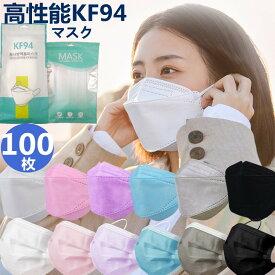 KF94マスク 100枚セット 不織布マスク 使い捨てマスク ピンク グレー ホワイト ブラック カラー 灰色 高機能4層構造フィルター ナノマスク 耳が痛くならない 大人用 普通サイズ 3層マスク カラーマスク 黒 通勤 通学 電車 花粉症 ウイルス PM2.5 小顔効果 通気
