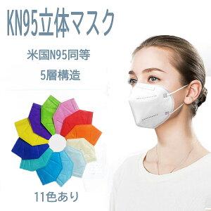 kn95 マスク 50枚 米国N95マスク同等 5層構造 使い捨てマスク 防塵マスク 不織布マスク 使い捨て 白 立体マスク 女性用 男性用 販売 大人用 ホワイト ローズピンク ブラック グリーン レッド