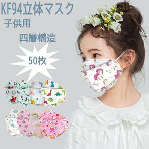 KF94 マスク 50枚セット カラー 不織布 子供用 柄 3D立体 mask 個包装 ウイルス対策 花粉症対策 韓版 マスク 柳葉型 4層構造 平ゴム 魚型 不織布 感染予防 KF94マスク 使い捨てマスク 不織布マスク
