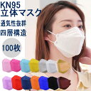 KN95 マスク 不織布 マスク 100枚 3D立体加工 男女兼用 カラーマスク 大人用 子供用 飛沫防止 防塵 花粉症 通気 しっ…