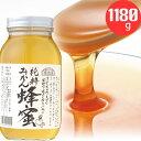 【2017年 新物はちみつ】国産 純粋みかん蜂蜜 1180g国産100%蜂蜜 はちみつ 蜜柑蜂蜜