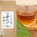 【希少な春摘み茶葉】近江の優しい赤ちゃん番茶(春番茶) 300g袋 中川誠盛堂