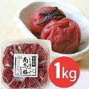 順造選 しそ漬け南高梅 1kg(紫蘇漬け)色素を使わず、紫蘇で作った梅干しです。 梅干 和歌山