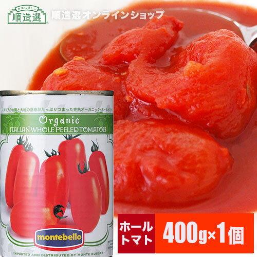 モンテベッロ(旧Spigadoro スピガドーロ)有機ホールトマト缶 400g トマトもジュースもオーガニック