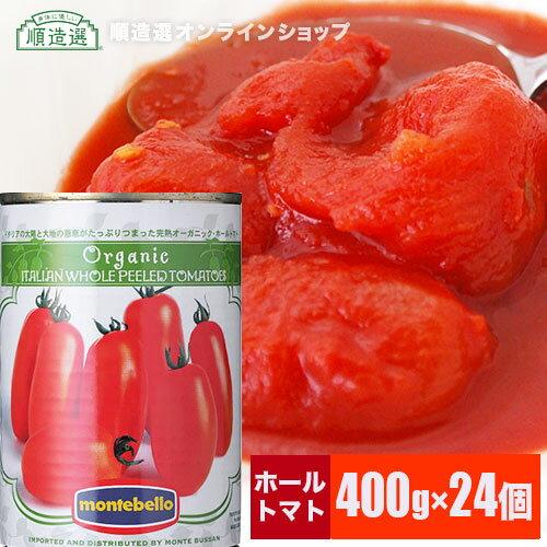【送料無料】モンテベッロ 有機ホールトマト缶 400g×24個 (1ケース 24個入)トマトもジュースも オーガニック 有機 (旧Spigadoro スピガドーロ)