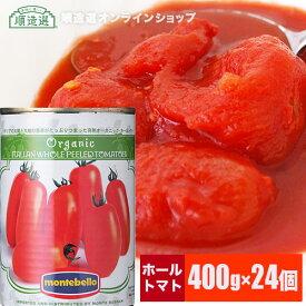 送料無料 有機 ホール トマト缶 モンテベッロ 400g×24個 トマトもジュースも オーガニック 水煮缶 ホールトマト【1ケース 24個入】(旧Spigadoro スピガドーロ)