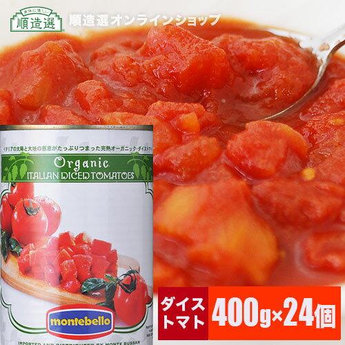 【送料無料】モンテベッロ 有機ダイストマト缶 400g×24個(1ケース 24個)トマトもジュースも オーガニック 有機 (旧Spigadoro スピガドーロ)