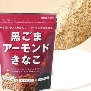 黒ゴマアーモンドきな粉 150g(黒ごま・胡麻) きなこ