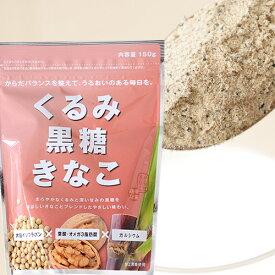 【訳あり】【在庫処分】くるみ黒糖きな粉 150g ※賞味期限2019年9月8日