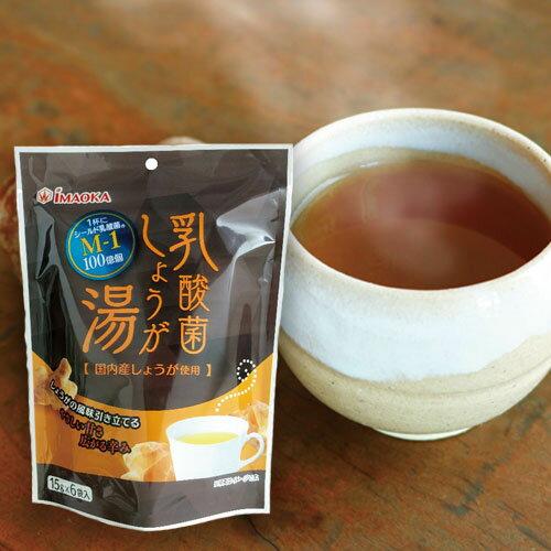 (国産しょうが使用!)乳酸菌 しょうが湯 15g×6袋入り生姜 生姜湯