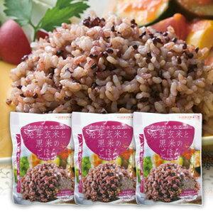 発芽玄米と黒米のごはん 160g×3個セット 雑穀米、ご飯(ごはん)、レトルト、パック、一人分(一人前)
