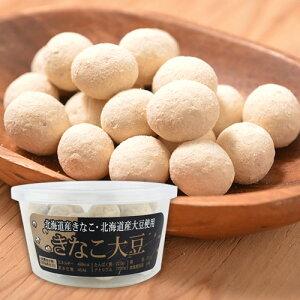 《北海道産 大豆使用!》きなこ大豆 160g(パック入り 豆菓子)
