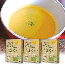かぼちゃと玄米のスープ 150g×3個セット(1個あたり400円)《化学調味料・保存料・着色料不使用》《化学合成農薬・化学合成肥料不使用》信州北八ヶ岳 のらくら農場 レトルトパウチ