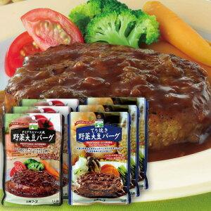 野菜大豆バーグ 2種6食セット(てり焼き野菜大豆バーグ100g×3袋、デミグラスソース風野菜大豆バーグ100g×3袋)