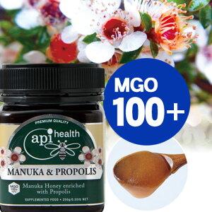 プロポリス入りマヌカハニー MGO100+ 250g ニュージーランド アピヘルス マヌカ蜂蜜 MANUKA 天然 はちみつ 花粉