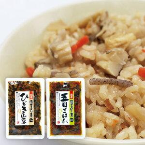 国産混ぜご飯の素 2種セット(ひじき山菜×1、五目ごはん×1) 惣菜 レトルト まぜごはん