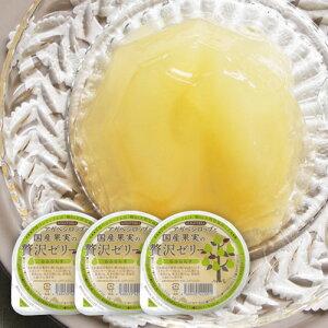 アガベシロップと国産果実の贅沢ゼリー らふらんす 145g×3個セットゼリー フルーツ 果物 国産 山形県産 ラフランス アガベシロップ