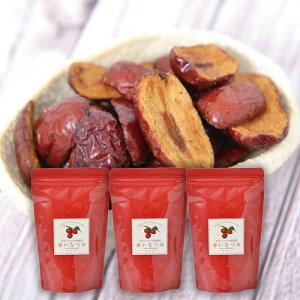 【3袋セット】赤いなつめ 100g×3袋セット 無農薬栽培 乾燥なつめ 化学調味料無添加 なつめ ナツメ ビタミン ミネラル カルシウム 棗 薬膳 漢方 ドライフルーツ