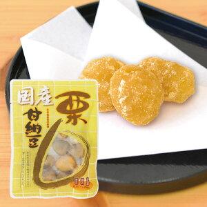 国産 栗 甘納豆 160g スイーツ 和菓子 甘露煮 お菓子 くり 丸成商事