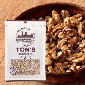 TON'S 食塩無添加 くるみ 105g 無塩 素焼き クルミ 東洋ナッツ