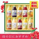 【ポイント5倍】【母の日ギフト】素材の味が楽しめるジュース10種セット【送料無料】 (りんご汁・ブルーベリー50%・…