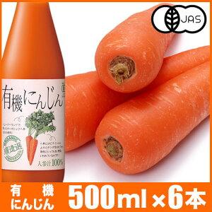 順造選 有機人参ジュース(オーガニック100%、にんじん、ニンジン、野菜ジュース)500ml×6本入りセット
