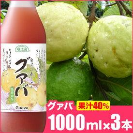 順造選 グァバ (果汁40%グァバジュース)1000ml×3本入りセット グアバジュース/グアバ