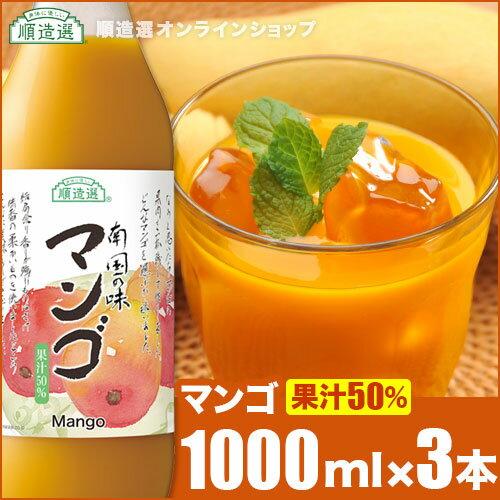 順造選 マンゴ(果汁50%マンゴジュース・マンゴージュース)1000ml×3本入りセット