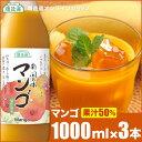 順造選 マンゴ(果汁50%マンゴジュース・マンゴージュース)1000ml×3本入りセット【楽ギフ_包装】【楽ギフ_のし】