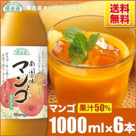 送料無料 順造選 マンゴ(果汁50%マンゴジュース・マンゴージュース)1000ml×6本入りセット