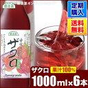 定期購入 ザクロ(果汁100%濃縮還元)1000ml×6本入りセット【送料無料】