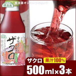 無添加 女性生きいき ザクロジュース 500ml×3本入りセット (果汁100% 濃縮還元) 順造選 無添加 無香料ざくろジュース