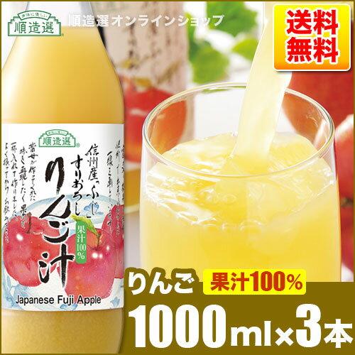 順造選 すりおろしりんごジュース 1000ml×3本入りセット 果汁100% ストレート リンゴジュース 100%