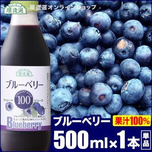 無添加 果汁100% ブルーベリー100 500ml×1本 順造選 ストレート ブルーベリージュース ジュース 100%