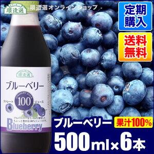 定期購入 順造選 ブルーベリー100(果汁100%ストレートブルーベリージュース)500ml×6本入りセット 送料無料