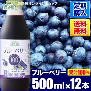 定期購入 順造選 ブルーベリー100(果汁100%ストレートブルーベリージュース)500ml×12本入りセット 送料無料