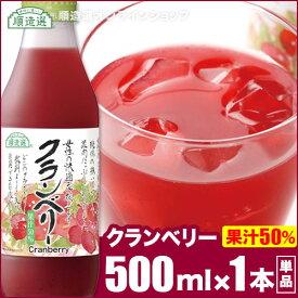 順造選 クランベリー (果汁50%クランベリージュース)500ml×1本