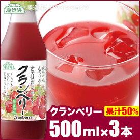 果汁50% クランベリー 500ml×3本入りセット 順造選 クランベリージュース ジュース マルカイ
