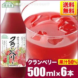 順造選 クランベリー (果汁50%クランベリージュース)500ml×6本入りセット マルカイ