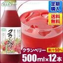 定期購入 クランベリー(果汁50%)500ml×12本入りセット【送料無料】