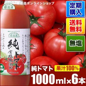 定期購入 順造選 食塩無添加 純トマト(果汁100% ストレートトマトジュース)1000ml×6本入りセット 送料無料