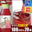 定期購入 ザクロ(果汁100%濃縮還元)180ml×20本入りット【送料無料】