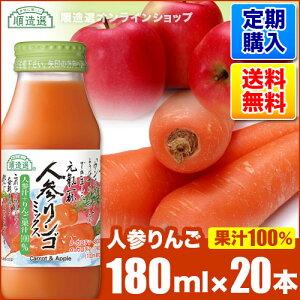 定期購入 人参りんごミックス(人参リンゴ混合100%)180ml×20本入りセット 送料無料